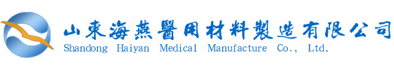 Shandong Haiyan Medical Manufacture Co., Ltd